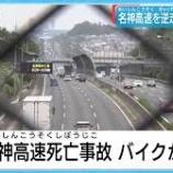 『名神高速道路バイク逆走事故身元を5chが特定か』の画像