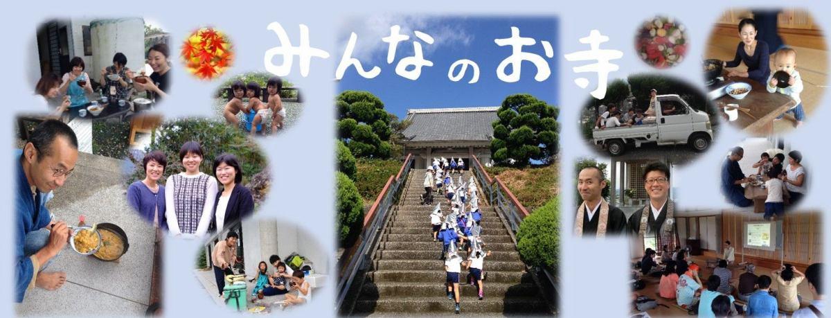 高法寺、みんなのお寺 イメージ画像