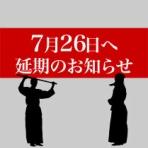 千葉県社会人剣道大会