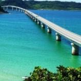 『海と橋の絶景』の画像
