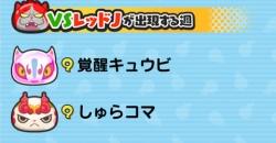 妖怪ウォッチぷにぷに 新スコアアタックで特殊能力を持つ妖怪ぷに!