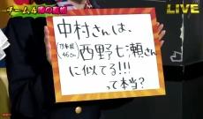 AKB48込山榛香「中村麻里子は乃木坂46西野七瀬に似てる」