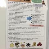 『11/4 亀山営業所 安全衛生会議』の画像