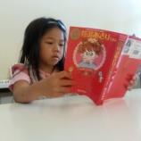 『あさりちゃんを娘に読ませて見た』の画像