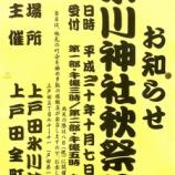 『上戸田氷川神社秋祭り「奉納演芸大会」10月7日(日曜日)開催。第1部は15時から。第2部は17時から。雨天決行です。私も第2部に出演します。』の画像