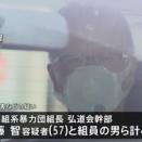 知人男性をビルに連れ込み暴行、六代目山口組『弘道会』系組長ら4人逮捕