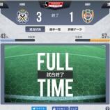 『【J1サッカー 2017第5節】4年ぶりの静岡ダービーはジュビロ磐田が3-1で勝利!次節は横浜F・マリノスと対戦』の画像