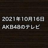 2021年10月16日のAKB48関連のテレビ