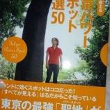 『東京パワーポット厳選50』の画像