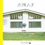 『【乃木坂46】12thカップリング曲『魚たちのLOVE SONG』初オンエア感想まとめ』の画像