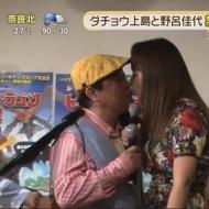 上島竜兵が元AKBとベロチューし批判殺到www[動画・画像あり] アイドルファンマスター