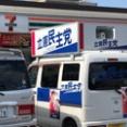 選挙カー迷惑駐車の立憲・尾辻かな子氏「緊急にトイレに行く必要があった」 ⇒ 現場は事務所から車で3分