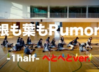 AKB48「根も葉もRumor」ダンスプラクティス動画公開!