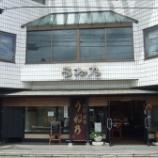 『京都・東寺の老舗おだし専門店「うね乃」さんを見学させていただきました。』の画像