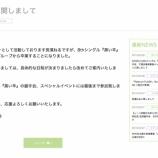 『欅坂46運営からの『長濱ねるに関する報告』が明らかにおかしい件・・・』の画像
