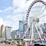 『【香港最新情報】「東京パラリンピックで、香港摩天輪が無料に」』の画像