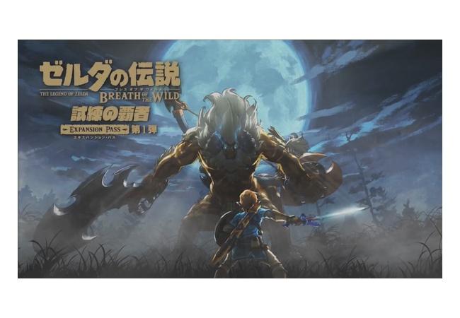 【ゼルダの伝説 ブレスオブザワイルド】DLC第1弾の動画が公開!黄金のライネル・追加衣装など