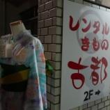 『京都で浴衣を着て、はんなり夕涼み~👘』の画像