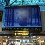 『EVA航空 ~【香港へ戻りますの2 】』の画像