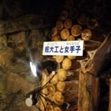 『そして☆☆☆☆生野銀山へ』の画像