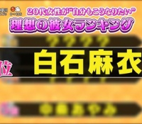 【乃木坂46】白石麻衣が理想の彼女ランキング4位に!!