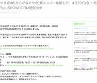 【欅坂46】『ひらがなけやき』候補生18名がSHOWROOM配信決定!