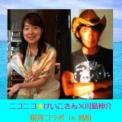 【お知らせ】高松プチレイキ講座&『ニコニコ☆けいこさん×川島伸介 銀河コラボin高松』のお知らせ