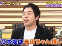 【乃木坂46】今田耕司「与田ちゃんめちゃ可愛い」3BBA「.....」