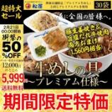 『松屋のプレミアム牛めしの具30食が税込!送料無料!半額!5,999円!しかもおまけ付き!』の画像