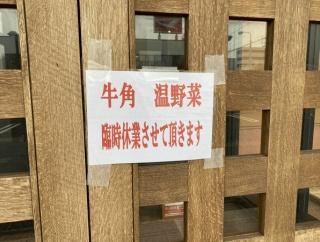 牛角浜松有玉店が3/28から4/5まで臨時休業、3/29は店舗清掃のため