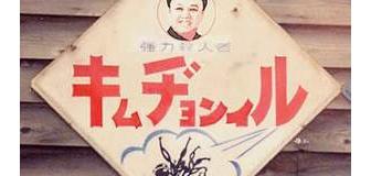 北朝鮮、「日米同盟を壊そうと頑張ってる」と鳩山政府を大絶賛