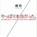 山川旅人日記