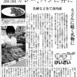 『(番外編)加須カレー、パンに丼に 具材など全て市内産 うどんに続く名物に』の画像