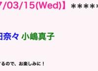 今夜のAKB48のオールナイトニッポンは岡田奈々、小嶋真子、峯岸みなみ!
