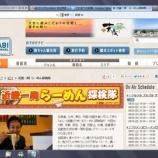 『【テレビ出演】スカパー!旅チャンネル「近畿ラーメン」』の画像