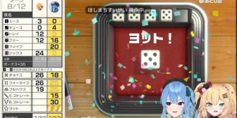 【ホロライブ】アソビ大全『すいちゃん VS はあちゃま』の結果、罰ゲームにフレアが巻き込まれるw