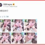 『[イコラブ] 齊藤なぎさ Weibo更新「我想见你😍」【なーたん】』の画像