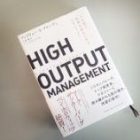 『HIGH OUTPUT MANAGEMENT』の画像