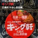 サンヨー食品「汁なし担担麺専門 キング軒」広島式汁なし担担麺
