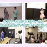 『すげえええ!!!『乃木恋』リアルイベント 各メンバー動画がまさかの大量公開キタ━━━━(゚∀゚)━━━━!!!』の画像