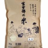 『本日より予約開始!「富士酢の米」販売のお知らせ』の画像