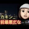 【動画】ヒカキンと川口春奈のコラボが最悪だった件                                               (はーちゃんねる 120万円 梨 ルームツアー クッキング ご飯)