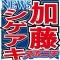 """加藤シゲアキ 小説家""""あるある""""否定「ないない........」→ .....編集者の校正だらけでワロタ"""