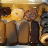 『一度で二度美味しいドーナッツ』の画像
