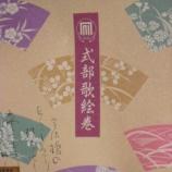 『式部歌絵巻 京都宇治式部郷』の画像