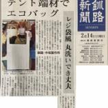 『丸洗いできるエコバッグ!中坂テントさんの端材から新商品が誕生!』の画像