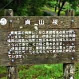 『厳美渓へ』の画像
