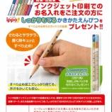 『鉛筆のお名入れは今がおすすめ!』の画像