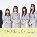 『【乃木坂46】ドキュメンタリー映画、監督への期待値・・・【いつのまにか、ここにいる】』の画像