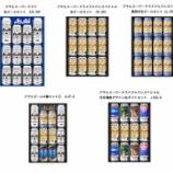 『特別限定醸造商品「アサヒスーパードライ ジャパンスペシャル爽涼」新発売!2020年アサヒビール中元ギフトセット』の画像